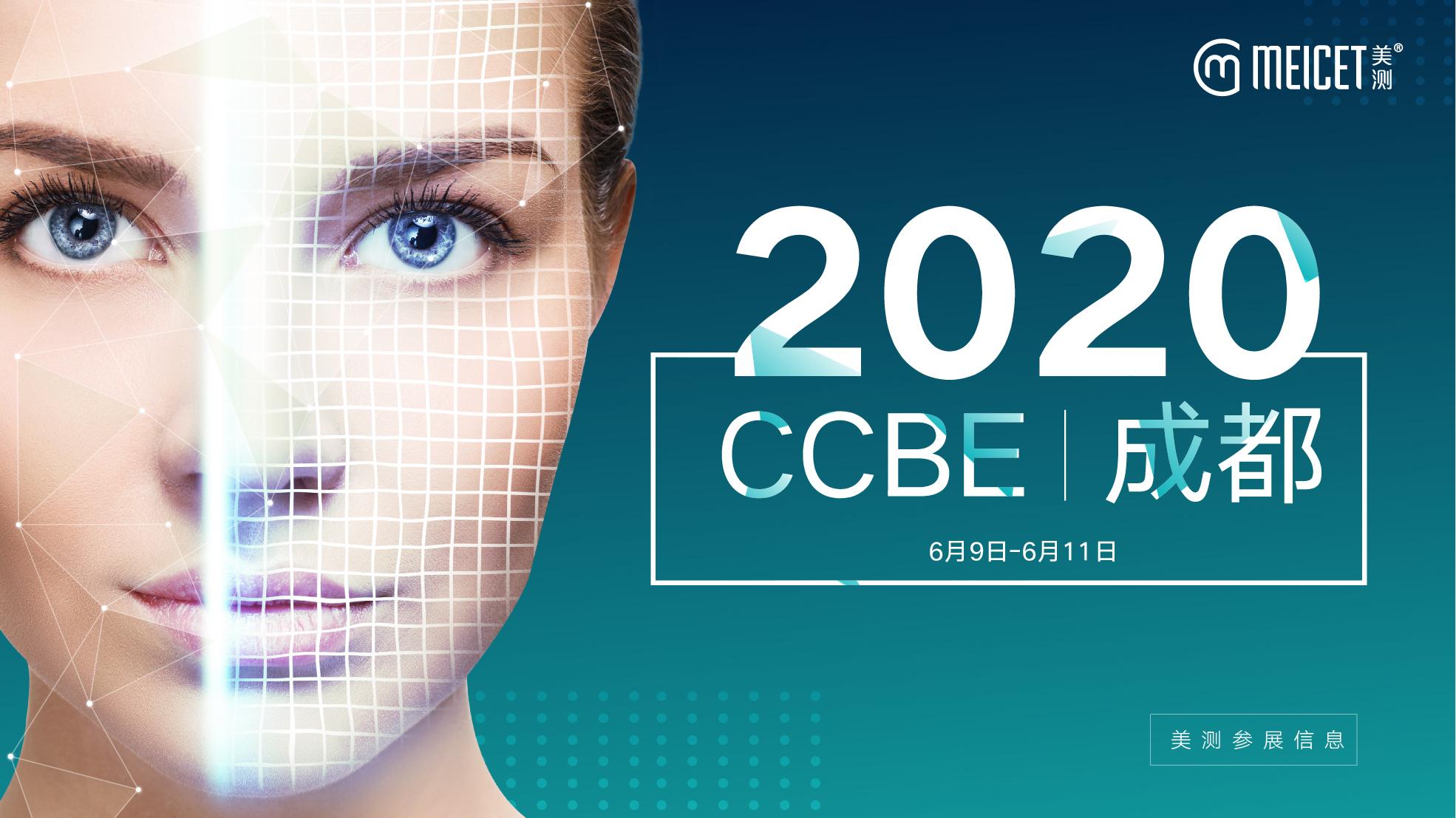成都CCBE展会直击 | 智能美测—以科技力量,惊艳成都!